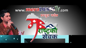 Screenshot of meroDESH TV