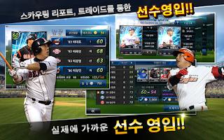 Screenshot of 컴투스프로야구 for 매니저