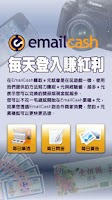 Screenshot of EmailCash