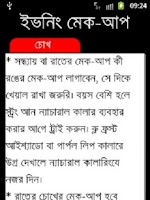 Screenshot of রূপচর্চা (rup chorcha)- bangla