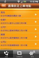 Screenshot of 婦安貴賓車隊