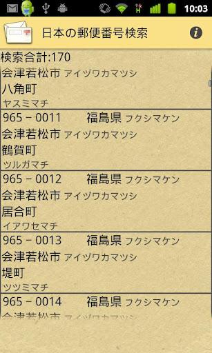 日本の郵便番号検索 Free
