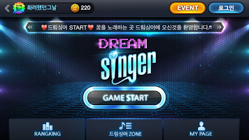 Screenshot of Dreamsinger with TJ노래방 KARAOKE