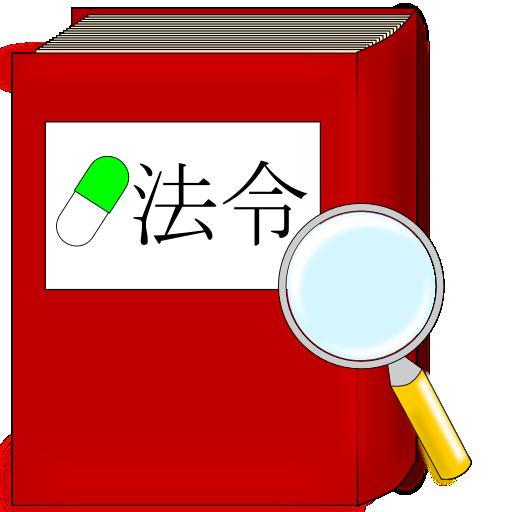 医疗の医療系法律検索ツール LOGO-記事Game