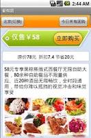 Screenshot of 爱帮团v1.0