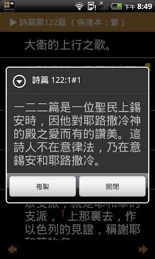 玩免費書籍APP|下載電子聖經恢復本線上註冊版 app不用錢|硬是要APP