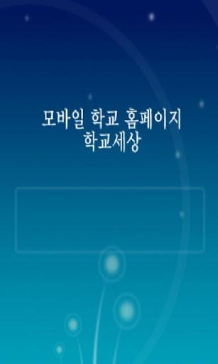 인천해사고등학교