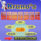 ? Bruno S Web Blog To Make Money - Make Money Teaching Network, Network Video Make Money Articles APK icon