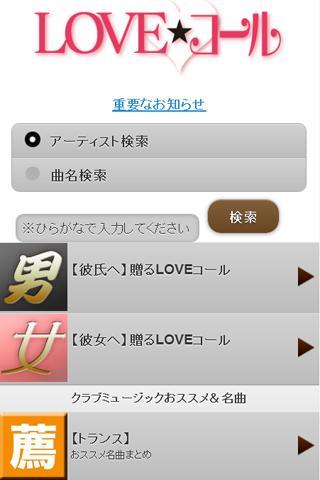 LOVE★コール for docomo