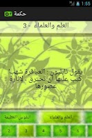 Screenshot of حكمة