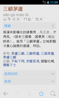 Screenshot of 成語辭典