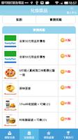 Screenshot of 113助手 - 免費點數