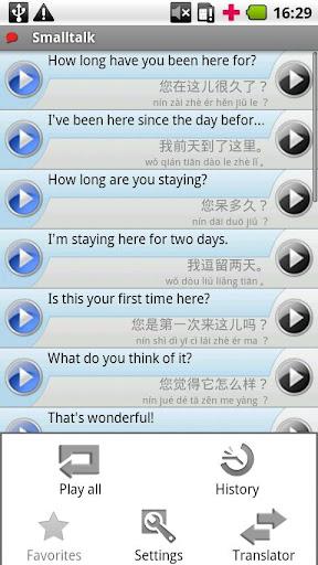 iSayHello 英语 - 汉语