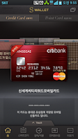 Screenshot of 신세계 S Wallet