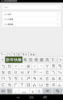 Screenshot of Chaozhuyin