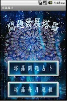 Screenshot of 塔羅魔法