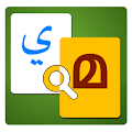Arabic to Malayalam Dictionary APK for Bluestacks