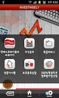 Screenshot of 주식투자★인베스트와이즐리