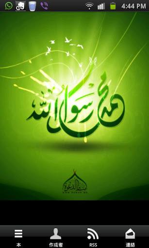 アッラーからの最後の預言者ムハンマド