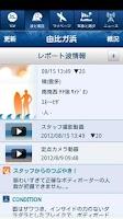 Screenshot of 波伝説 サーフィン波情報