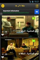 Screenshot of ليالي الصالحية