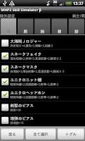 Screenshot of MHP3 Skill Simulator