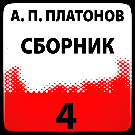 Andrei Platonov. Collection 4 書籍 App LOGO-APP試玩