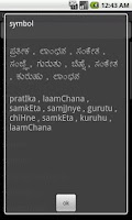 Screenshot of English To Kannada Dictionary
