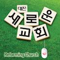대전새로운교회 icon