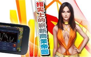 Screenshot of 商業大亨 - 模擬經營商戰策略遊戲