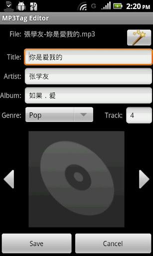 玩免費媒體與影片APP|下載MP3 Tag Editor app不用錢|硬是要APP