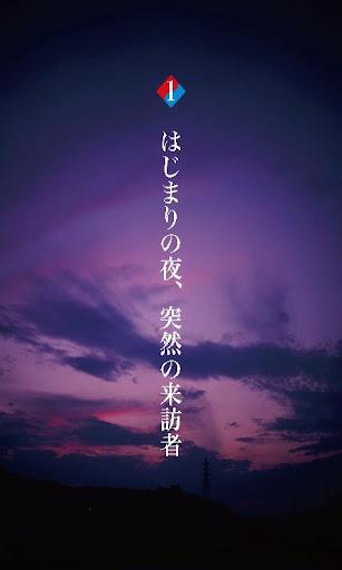 朱き宿命と蒼の風インディーズ文庫立ち読み版