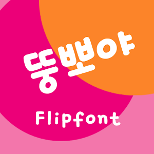 JETDoongpoya™ Korean Flipfont