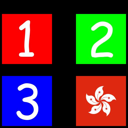 教育App 廣東話 123 BabyMoz LOGO-3C達人阿輝的APP