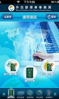 Screenshot of 旅外救助指南TravelEmergencyGuidance