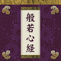 Heart Sutra-For Daily Praying icon