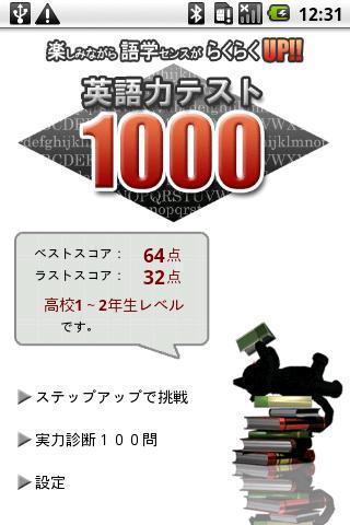 玩免費書籍APP|下載英語力テスト1000 app不用錢|硬是要APP