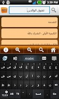 Screenshot of الكبائر