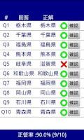 Screenshot of Japan Prefectures Free