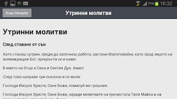 Screenshot of Православен молитвеник