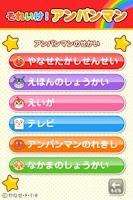 Screenshot of それいけ!アンパンマン