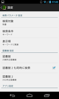 Screenshot of Libraroid - 図書館予約 -