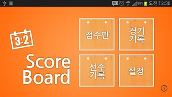 Screenshot of 점수판 free(블루투스원격,경기통계,기록,백업,전송)