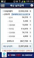 Screenshot of 월급계산기