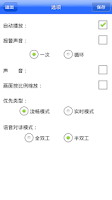 Screenshot of 视频管家v3