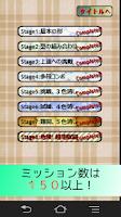 Screenshot of パズチャレ