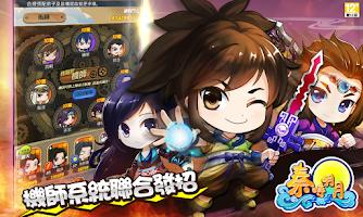 Screenshot of 【秦時明月】百家爭萌 ─ 決戰機關獸