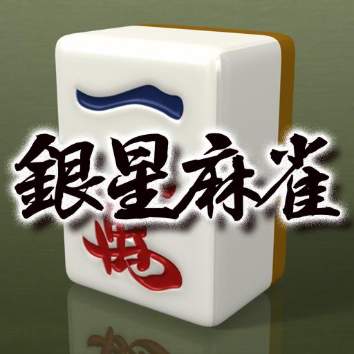 銀星麻雀 棋類遊戲 App LOGO-APP試玩