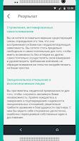Screenshot of Цветовой Тест Люшера