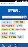 Screenshot of 暴风影音解码插件ARMv5版